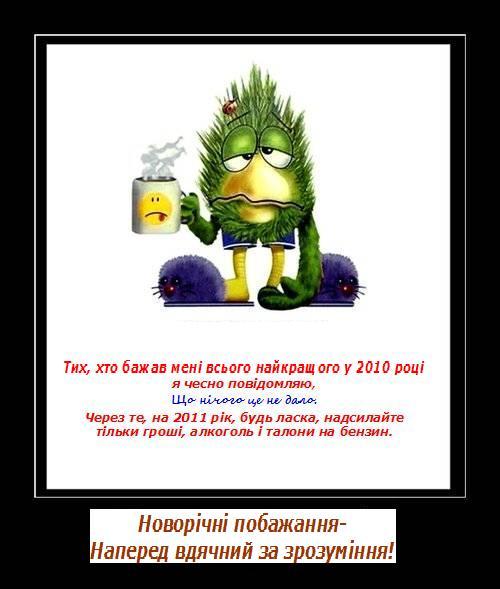 с Новым 2011 годом ))))))))